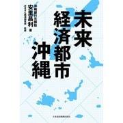 未来経済都市 沖縄(日経BP社) [電子書籍]