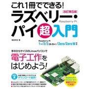 これ1冊でできる!ラズベリー・パイ 超入門 改訂第5版 Raspberry Pi 1+/2/3(B/B+)/Zero/Zero W対応(ソーテック社) [電子書籍]