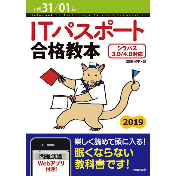 平成31/01年 ITパスポート合格教本(技術評論社) [電子書籍]