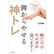 予約のとれない女性専門トレーナーが教える 脚からやせる神トレ(KADOKAWA) [電子書籍]
