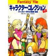 キャラクター・コレクション(下) ―ファンタジーRPGの職業・役割―(KADOKAWA) [電子書籍]