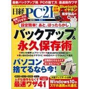 日経PC21(ピーシーニジュウイチ) 2019年1月号(日経BP社) [電子書籍]