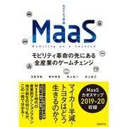 MaaS モビリティ革命の先にある全産業のゲームチェンジ(日経BP社) [電子書籍]