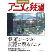 完全保存版 アニメと鉄道 (天夢人) [電子書籍]