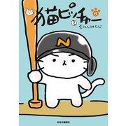 猫ピッチャー 6(中央公論新社) [電子書籍]