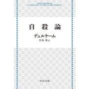 自殺論(中央公論新社) [電子書籍]
