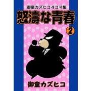 怒涛な青春 (2)(eBookJapan Plus) [電子書籍]