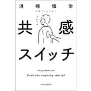 共感スイッチ(中央公論新社) [電子書籍]