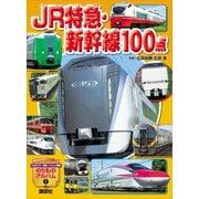 JR特急・新幹線100点(講談社) [電子書籍]