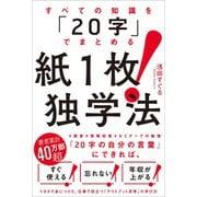 すべての知識を「20字」でまとめる 紙1枚!独学法(SBクリエイティブ) [電子書籍]
