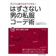 はずさない男の私服コーデ術(15)(ごきげんビジネス出版) [電子書籍]