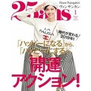 25ans (ヴァンサンカン) 2019年1月号(ハースト婦人画報社) [電子書籍]