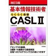 (改訂3版)基本情報技術者らくらく突破CASL II(技術評論社) [電子書籍]