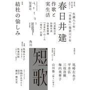 短歌 2018年12月号(角川文化振興財団) [電子書籍]