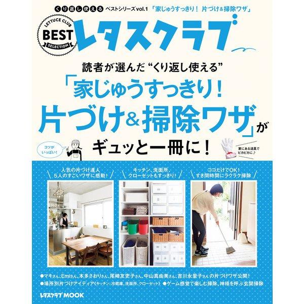 くり返し使えるベストシリーズ vol.1 くり返し使える「家じゅうすっきり!片づけ&掃除ワザ」がギュッと一冊に!(KADOKAWA) [電子書籍]