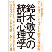 新装版 鈴木敏文の統計心理学(プレジデント社) [電子書籍]