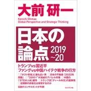 大前研一 日本の論点2019~20(プレジデント社) [電子書籍]