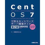 CentOS 7で作るネットワークサーバ構築ガイド 1804対応 第2版(秀和システム) [電子書籍]