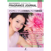 フレグランスジャーナル (FRAGRANCE JOURNAL) No.461(フレグランスジャーナル社) [電子書籍]