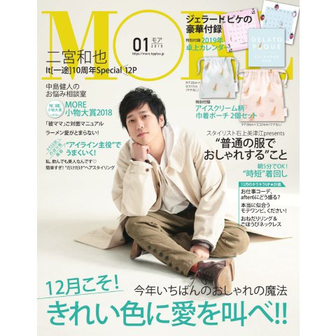 MORE(モア) 1月号(集英社) [電子書籍]