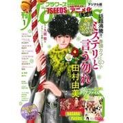 月刊flowers 2019年1月号(2018年11月28日発売)(小学館) [電子書籍]