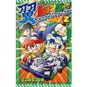 レッツ&ゴー!! 翼 ネクストレーサーズ伝 2(小学館) [電子書籍]