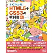 よくわかるHTML5+CSS3の教科書【第3版】(マイナビ出版) [電子書籍]