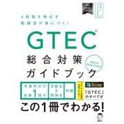 (音声DL付)GTEC(R)総合対策ガイドブック(アルク) [電子書籍]