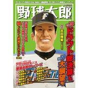 野球太郎 No.029 2018ドラフト総決算&2019大展望号(imagineer) [電子書籍]