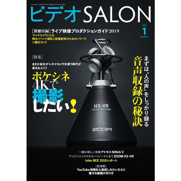 ビデオSALON 2019年1月号(玄光社) [電子書籍]