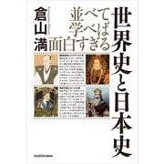 並べて学べば面白すぎる 世界史と日本史(KADOKAWA) [電子書籍]