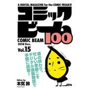 コミックビーム100 2018 Dec. Vol.15(KADOKAWA) [電子書籍]