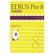 EDIUS Pro 8 実践講座(玄光社) [電子書籍]