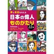 夢と希望を与える 日本の偉人ものがたり22話(PHP研究所) [電子書籍]
