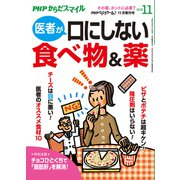PHPくらしラクーる2018年11月増刊 医者が口にしない食べ物&薬【PHPからだスマイル】(PHP研究所) [電子書籍]
