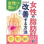 女性こそ危ない! 女性の「脂肪肝」がみるみる改善する方法(PHP研究所) [電子書籍]