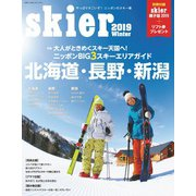 skier2019(山と溪谷社) [電子書籍]