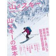 山とスキー 2019(山と溪谷社) [電子書籍]