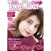 週刊 東京ウォーカー+ 2018年No.48 (11月28日発行)(KADOKAWA) [電子書籍]