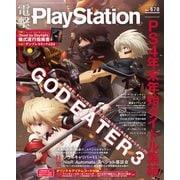 電撃PlayStation Vol.670(KADOKAWA / アスキー・メディアワークス) [電子書籍]