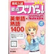 高校入試要点ズバっ!premium 英単語・熟語1400(東京書籍) [電子書籍]
