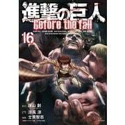 進撃の巨人 Before the fall(16)(講談社) [電子書籍]