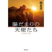 陽だまりの天使たち ソウルメイトII(集英社) [電子書籍]
