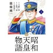 昭和天皇物語 3(小学館) [電子書籍]