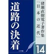猪瀬直樹電子著作集「日本の近代」第14巻 道路の決着(小学館) [電子書籍]