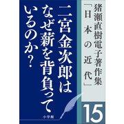 猪瀬直樹電子著作集「日本の近代」第15巻 二宮金次郎はなぜ薪を背負っているのか? 人口減少社会の成長戦略(小学館) [電子書籍]