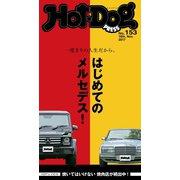 【期間限定価格 2018年12月13日まで】Hot-Dog PRESS no.153 はじめてのメルセデス!(講談社) [電子書籍]