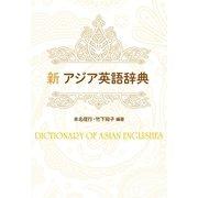 新アジア英語辞典(三修社) [電子書籍]