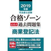 2019年版 司法書士試験合格ゾーン 記述式過去問題集 商業登記法(東京リーガルマインド) [電子書籍]