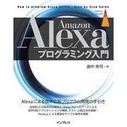 Amazon Alexaプログラミング入門(インプレス) [電子書籍]